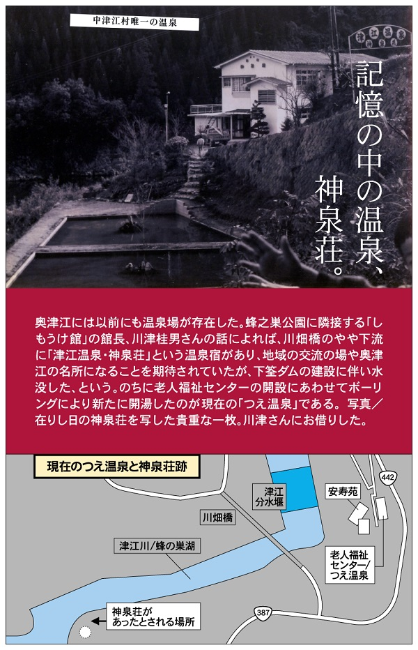 つえ温泉/紹介/神泉荘/03