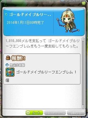 Maple140113_2.jpg