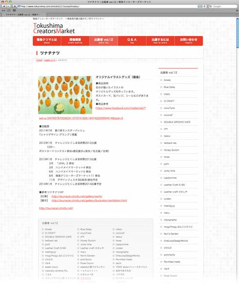 131114徳島クリマ紹介