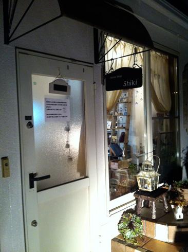 131121shiki入口