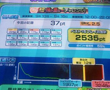 ChouTsumi_03