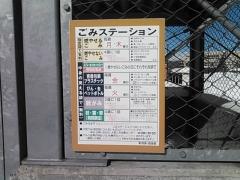 ゴミステーション2