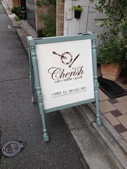 130530 cafe Cherish_1