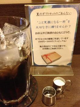 130808 喫茶カンターロb