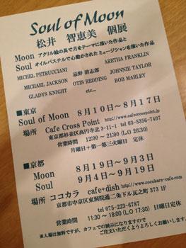130823 松井さん個展c