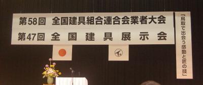 第47回全国建具展示会(鳥取会場)見学(作州津山商工会久米地区工業部)