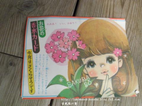 satikofuroku_convert_20130907161148.jpg
