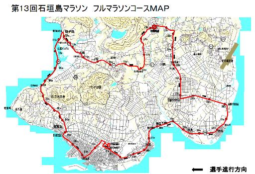 第13回 石垣島マラソン フルマラソンコース