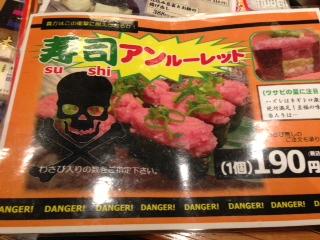 131110_sushi.jpg