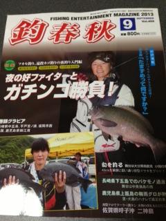 201307_TSURI.jpg