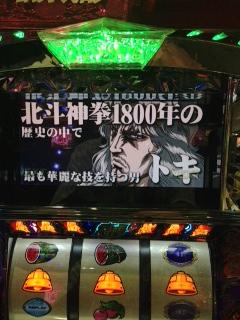 HOKUTO9.jpg