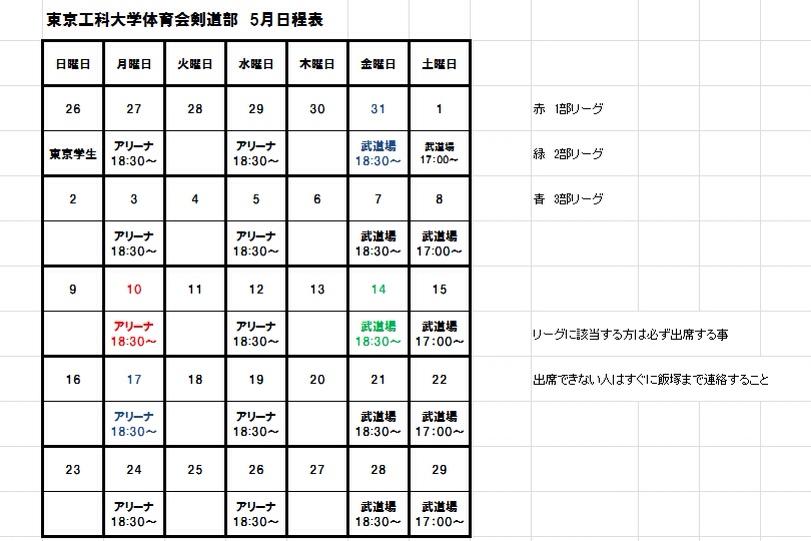 六月日程表