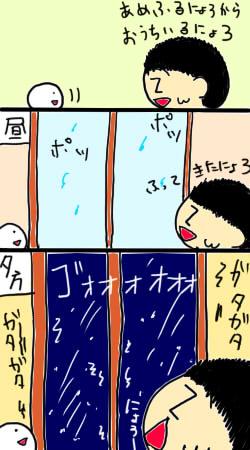 雨風2013a