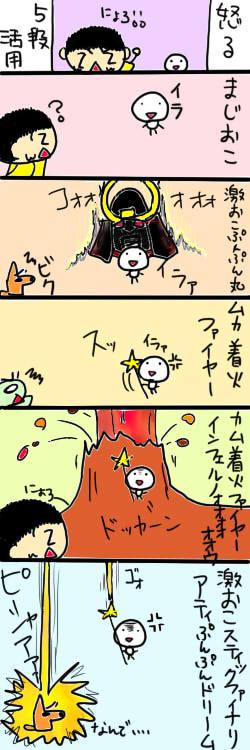 怒る活用01
