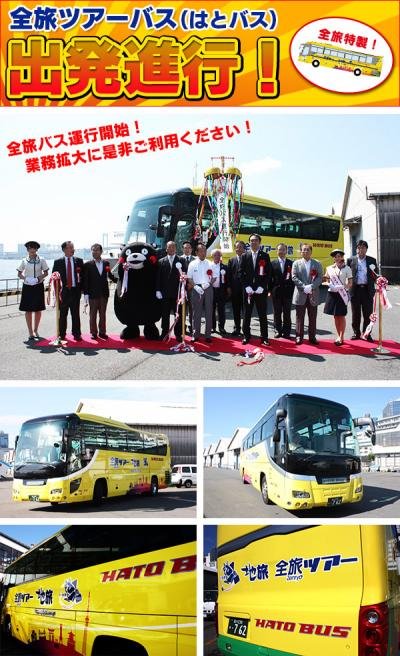 全旅ラッピングバス