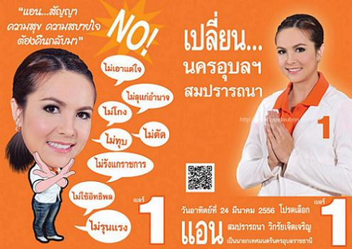 2013 ubon election1