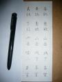H26・2月号漢字部(その1)P1080262