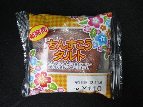 オキコ(株) ちんすこうタルト 01