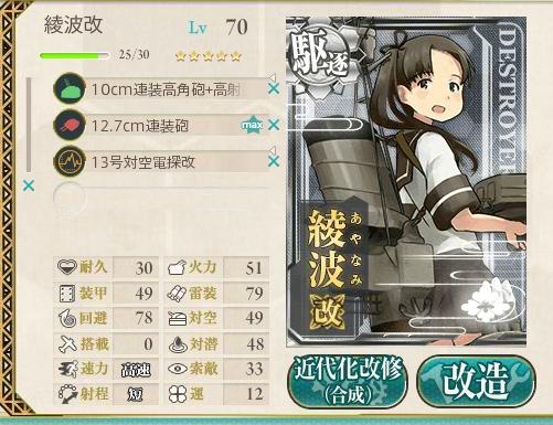 ayanamikaini_02.jpg