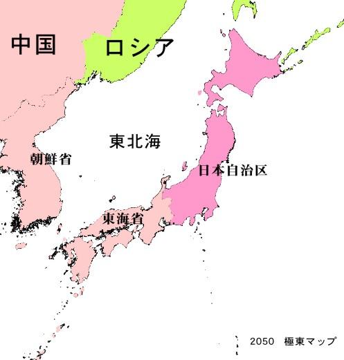 中国の自治区となる日本