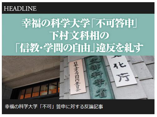 下村文科大臣の憲法違反行為を糺す!