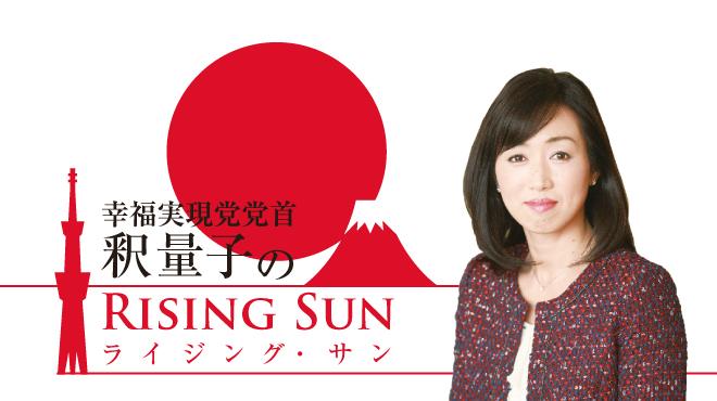 釈量子のRising Sun