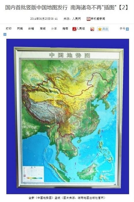 縦型中華地図