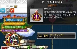 初・王冠GET