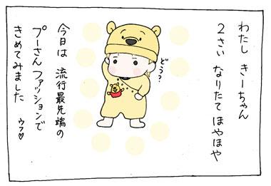 きーちゃん2の1