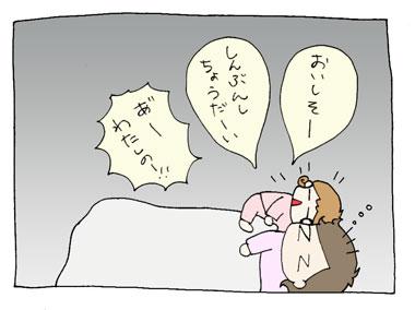 お寝ぼけ海3