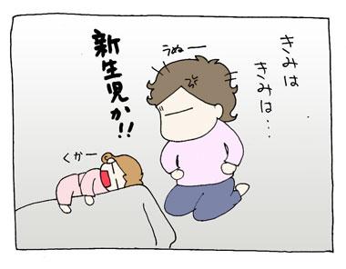 お寝ぼけ海4
