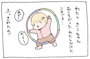 きーちゃん3の1