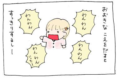 きーちゃん3の2