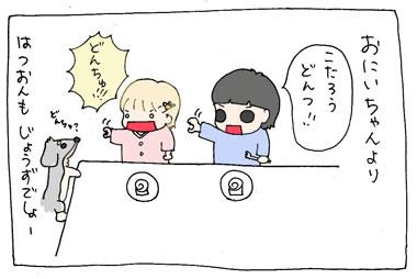 きーちゃん3の3