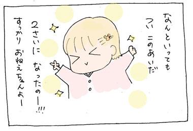 きーちゃん3の4