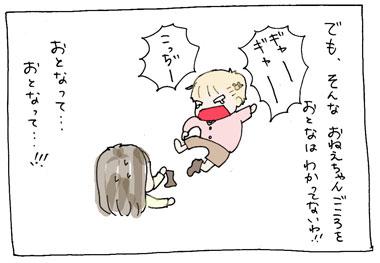 きーちゃん3の5