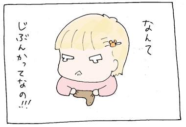 きーちゃん3の6