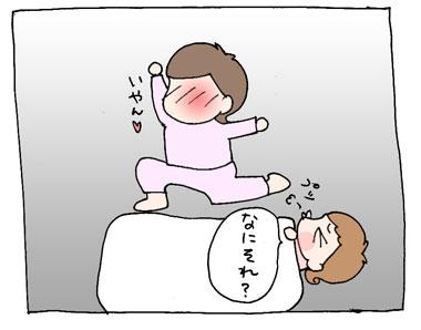 眠れない夜は…4