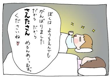 眠れない夜は…6