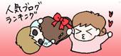 バナー(人気ブログランキング、バレンタイン)