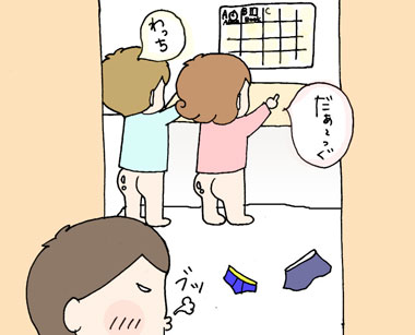 えいっしゅ!2