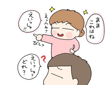 えいっしゅ!3