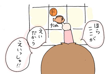 えいっしゅ!4