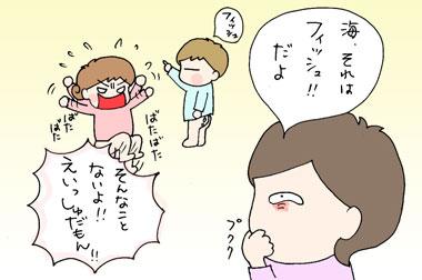 えいっしゅ!5