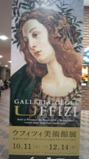ウフィツィ美術館展