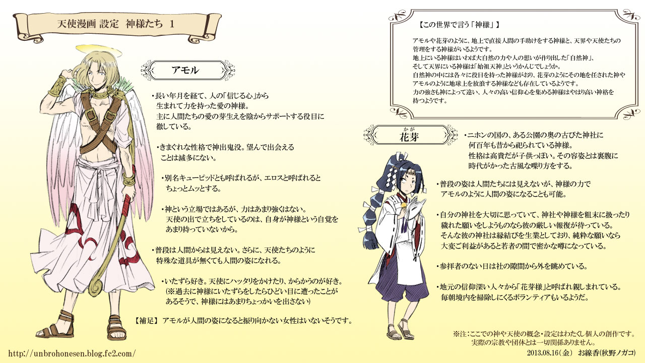 angel_settei_kamisama.jpg