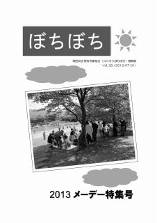 s-ぼちぼち機関紙26号_01