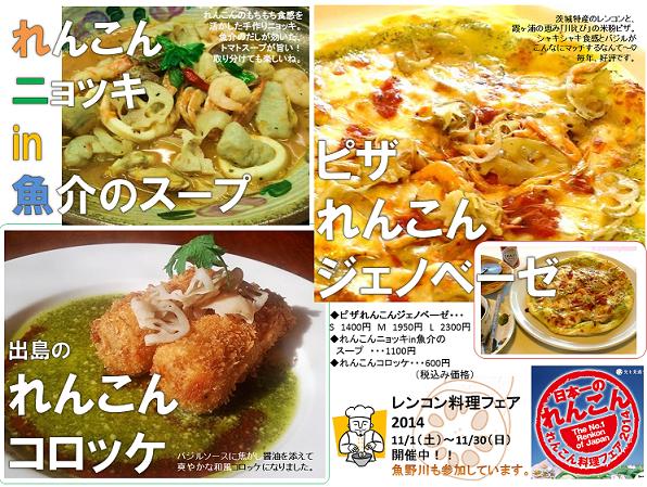 れんこんふぇあ2014