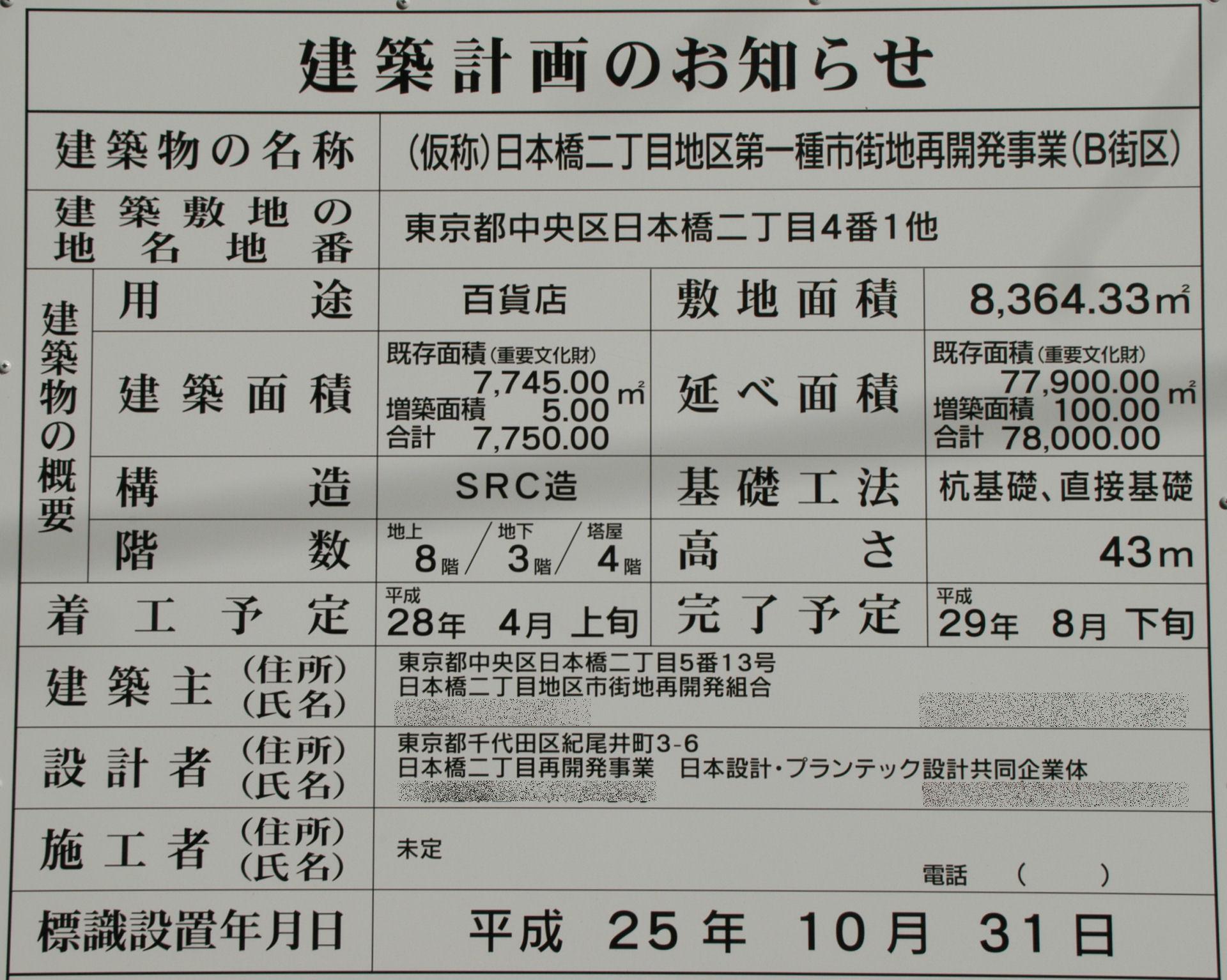 nihonbashi1311008.jpg