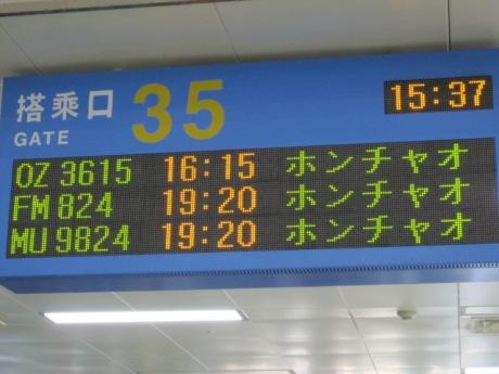 そして、上海へ